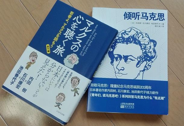 180418 マルクスの心・中国語版 (2)