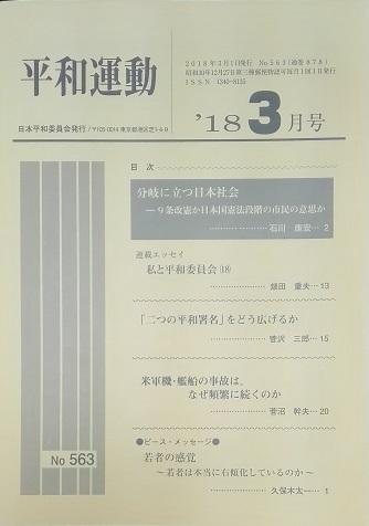 180419 『平和運動』3月号 (2)
