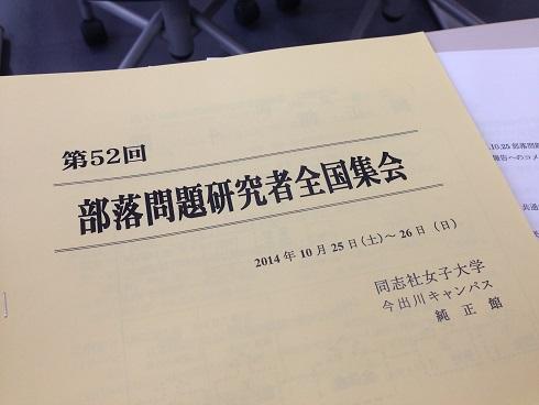 141025 部落問題研究集会 (3)