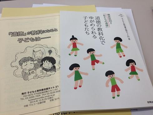 141025 部落問題研究集会 (1)