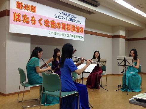141129 愛知県はたらく女性集会 (1)