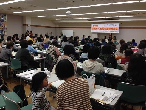 141129 愛知県はたらく女性集会 (3)