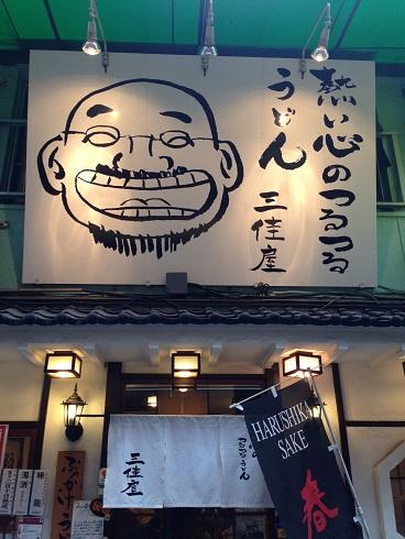 141228 春子・史生と (9)