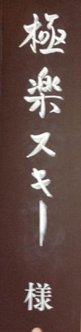150309 ゴクラク初日 (23)