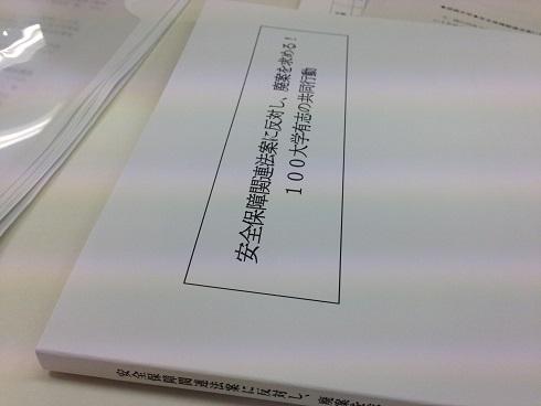 150826 100大学共同行動 (7)