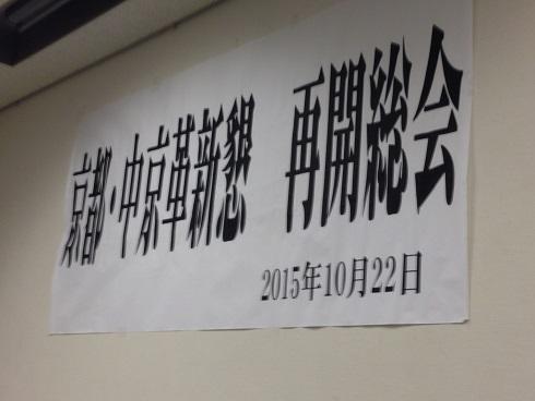 151022 京都中京革新懇・F田先生 (1)