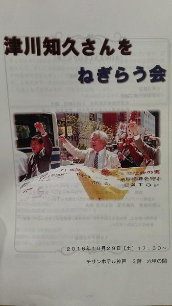 161029 津川さんねぎらう会 (20)
