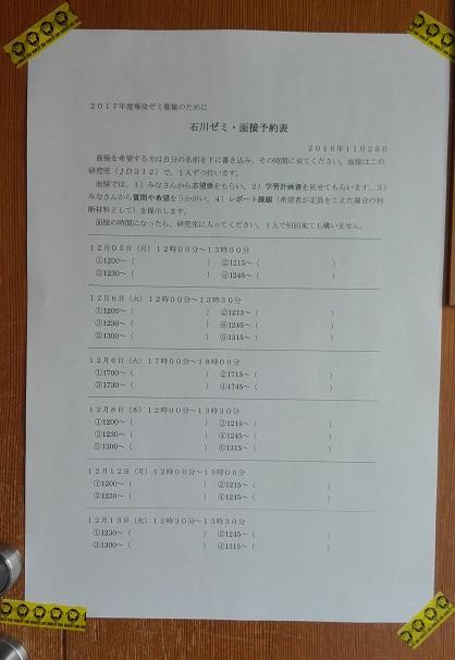 161125 ゼミ面接表 (2)