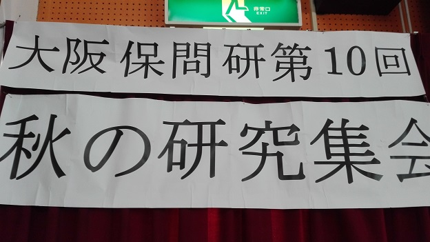 161126 大阪保問研 (3)