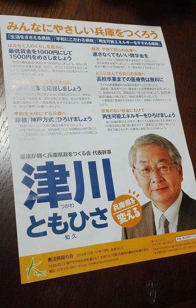 161221 津川さんビラ (3)