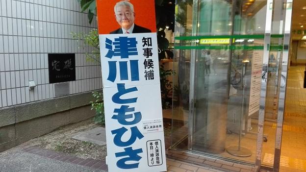 170623 津川さん演説会 (8)