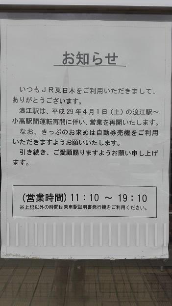 170907 福島第3日 (58)