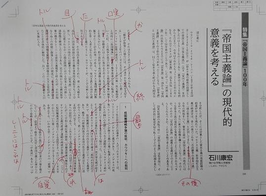 170921 『帝論』100年ゲラ (4)