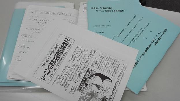 170924 勤労協帝論講座1 (1)