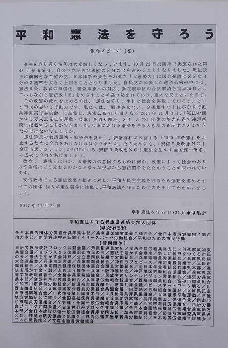171124 兵庫平和連絡会 (2)