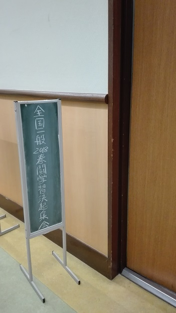 180201 全国一般大阪府本部 (6)