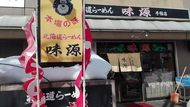 180225 札幌1日目 (13)