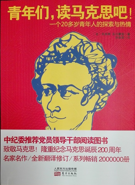 180320 若マル中国語版 (2)