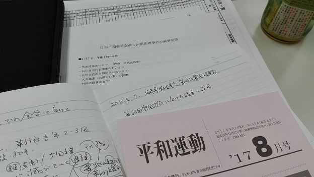 180407 日本平和委員会 (2)
