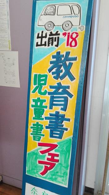 180421 奈良教育のつどい (3)