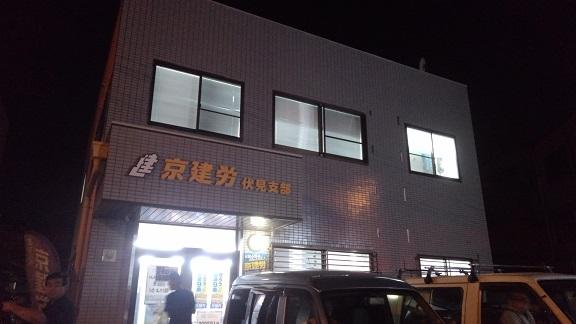 180822 京建労伏見支部 (3)