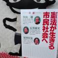 『憲法が生きる市民社会へ』