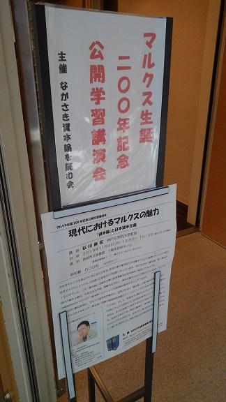 181104 長崎 (17)