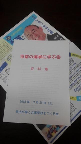 180721 京都の選挙に学ぶ会 (3)