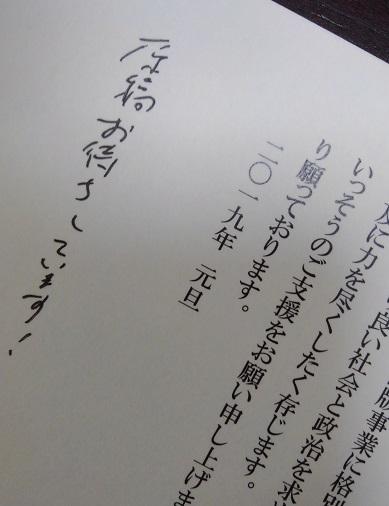 190101 年賀状・原稿を (2)