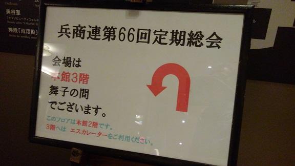 180610 舞子・兵商連 (2)