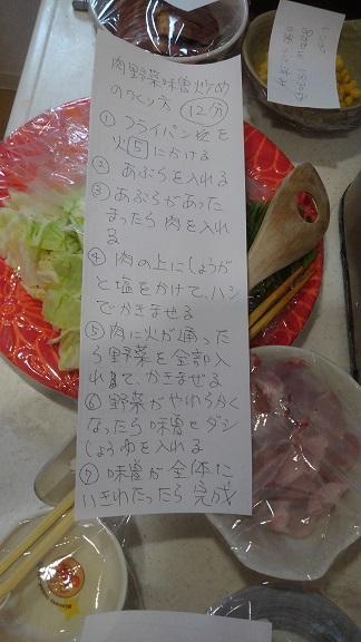 190207 兄新参レシピ (1)