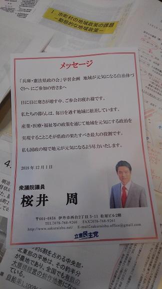 181201 新参ズキャンプ (1)