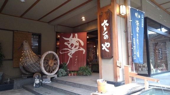190312 ゴクラク日目 (28)