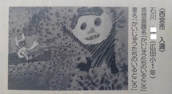 190510 妹新参かいじゅうたちの (5)