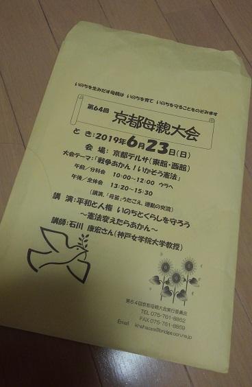 190623 京都母親大会 (9)