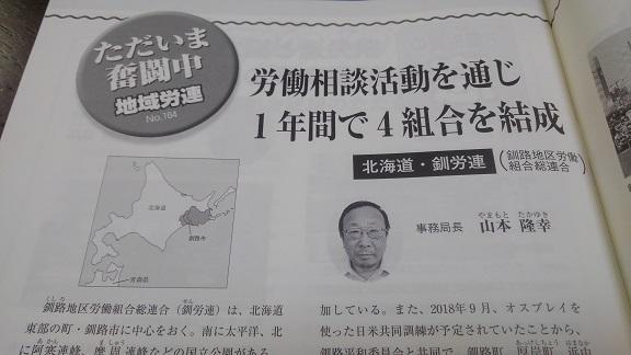 190318 卒業式・月刊全労連 (2)