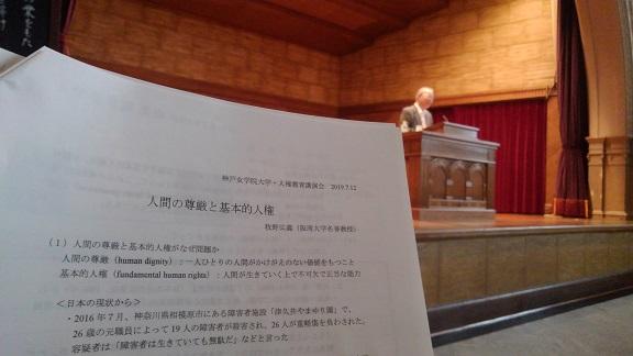 190712 牧野さん人権講演会 (2)