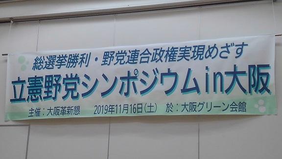191116 大阪野党シンポ (3)