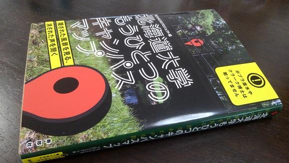 190923 アイヌ本 (1)
