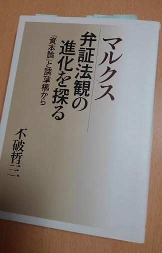 200107 本『弁証法観』 (1)