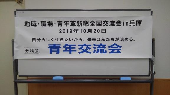 191020 革新懇・青年交流会 (6)
