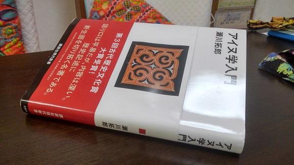 190811 妹新参・アイヌ本 (2)