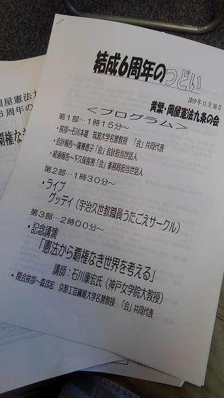 191130 黄檗9条の会 (3)