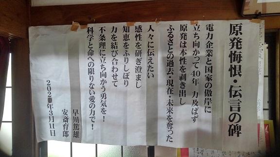 190904 福島3日目 (43)