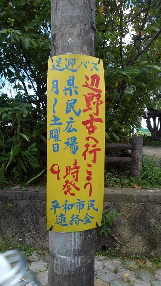 190912 沖縄4日目 (24)