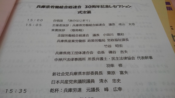 191221 兵庫労連30周年 (2)