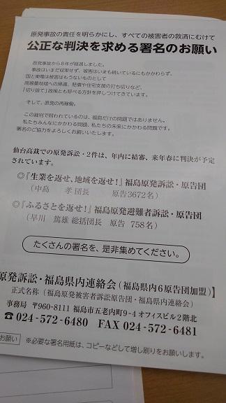 191009 憲法県政に福島から (1)