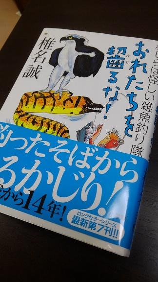 200120 最近読んだ本 (2)
