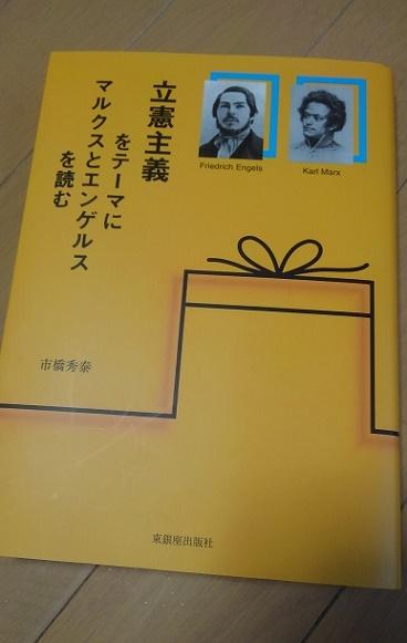 200216 立憲主義本 (3)