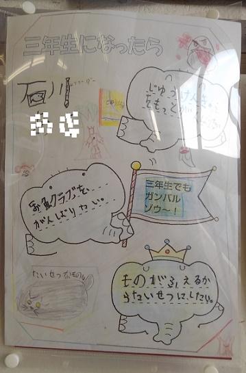 200220 妹新参参観 (15)